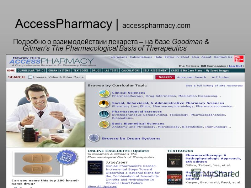 AccessPharmacy | accesspharmacy.com Подробно о взаимодействии лекарств – на базе Goodman & Gilman's The Pharmacological Basis of Therapeutics
