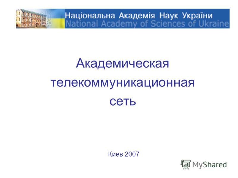 Академическая телекоммуникационная сеть Киев 2007