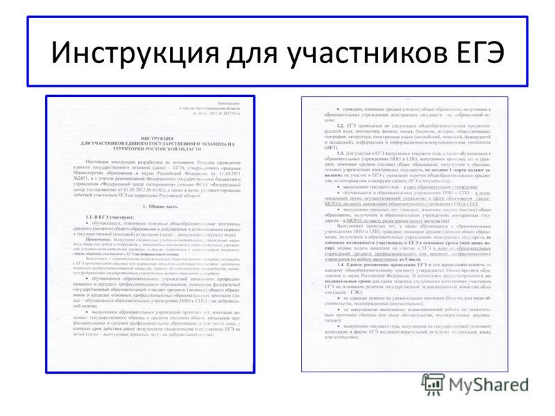 Инструкция для участников ЕГЭ