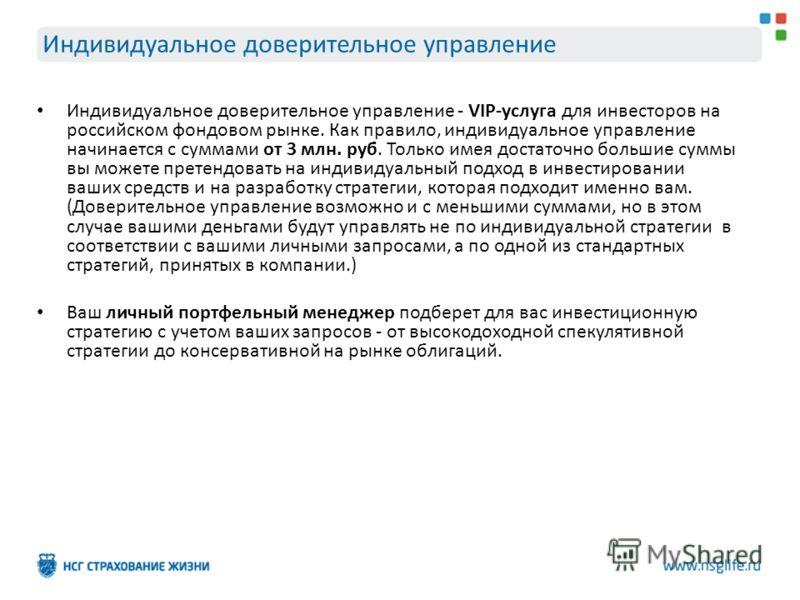 Индивидуальное доверительное управление - VIP-услуга для инвесторов на российском фондовом рынке. Как правило, индивидуальное управление начинается с суммами от 3 млн. руб. Только имея достаточно большие суммы вы можете претендовать на индивидуальный