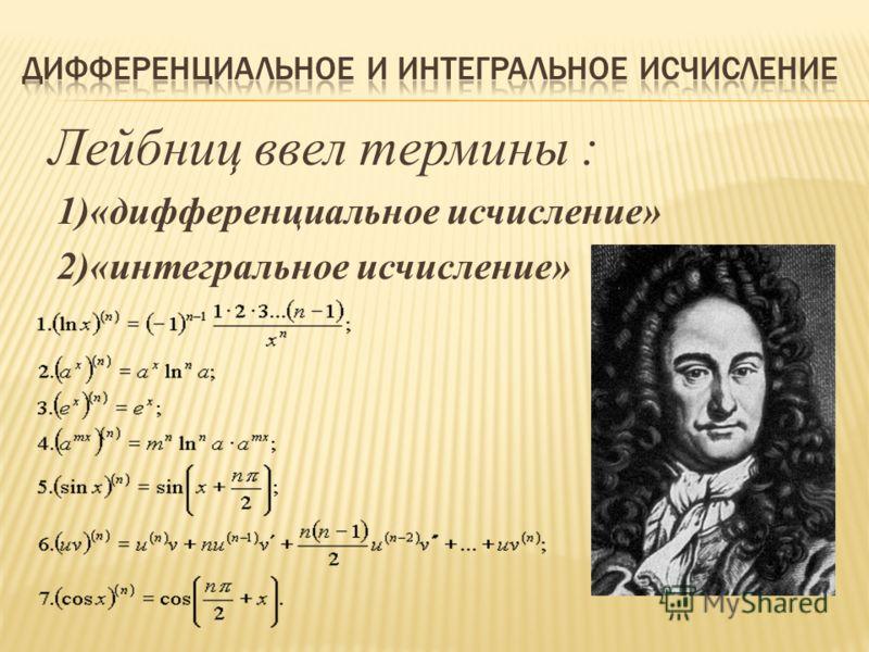Лейбниц ввел термины : 1)«дифференциальное исчисление» 2)«интегральное исчисление»