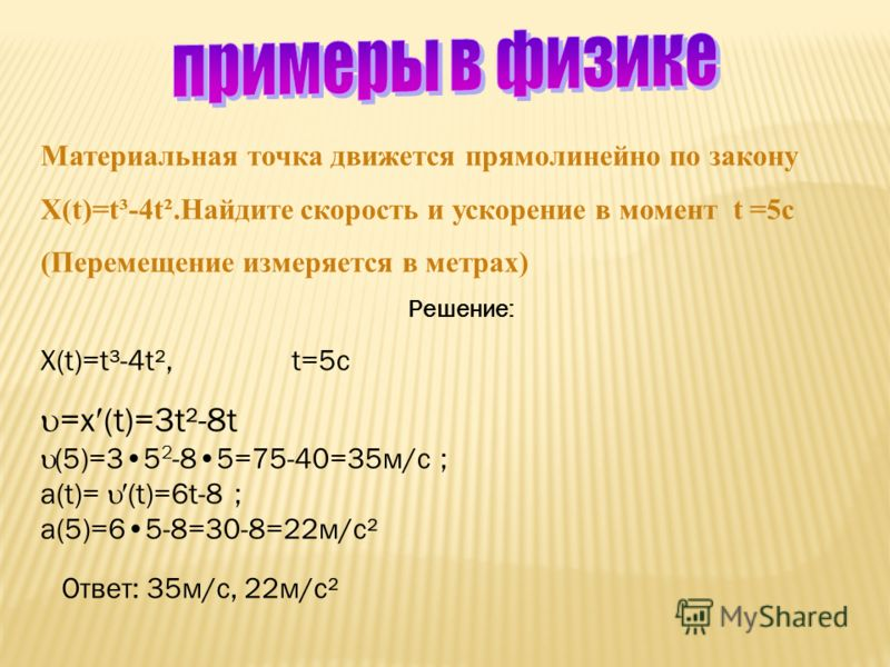 Материальная точка движется прямолинейно по закону X(t)=t³-4t².Найдите скорость и ускорение в момент t =5с (Перемещение измеряется в метрах) Решение: X(t)=t³-4t², t=5с =x (t)=3t²-8t (5)=35 2 -85=75-40=35м/с ; a(t)= (t)=6t-8 ; a(5)=65-8=30-8=22м/с² От