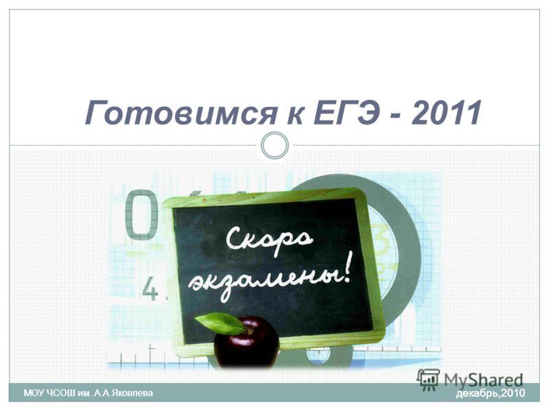 декабрь,2010 МОУ ЧСОШ им. А.А.Яковлева Готовимся к ЕГЭ - 2011 декабрь,2010