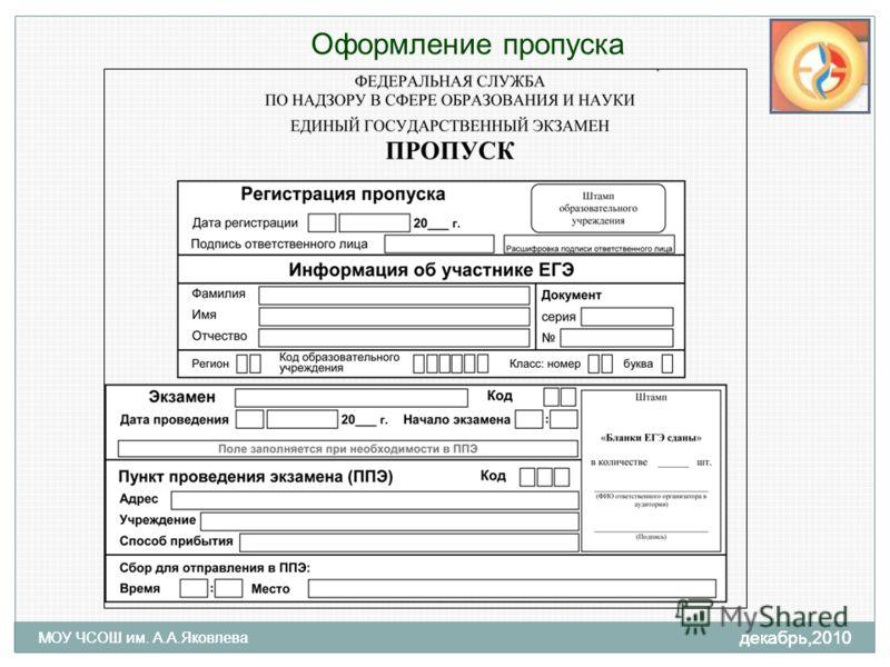 МОУ ЧСОШ им. А.А.Яковлева Оформление пропуска декабрь,2010
