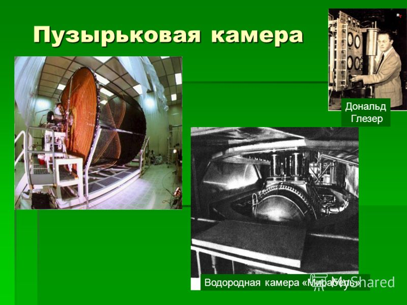 Пузырьковая камера Пузырьковая камера Водородная камера «Мирабель» Дональд Глезер