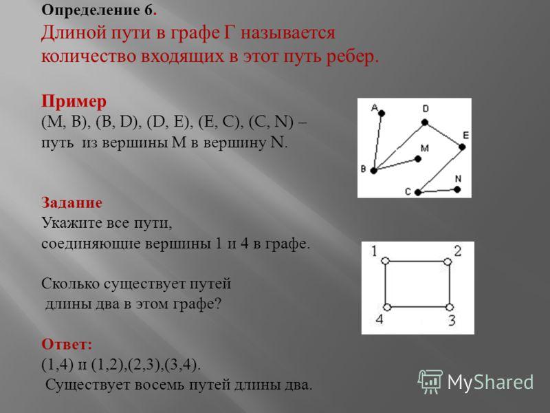 Определение 6. Длиной пути в графе Г называется количество входящих в этот путь ребер. Пример (M, B), (B, D), (D, E), (E, C), (C, N) – путь из вершины М в вершину N. Задание Укажите все пути, соединяющие вершины 1 и 4 в графе. Сколько существует путе