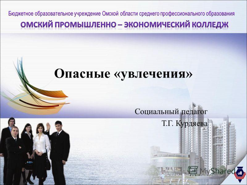 Опасные «увлечения» Социальный педагог Т.Г. Курдяева