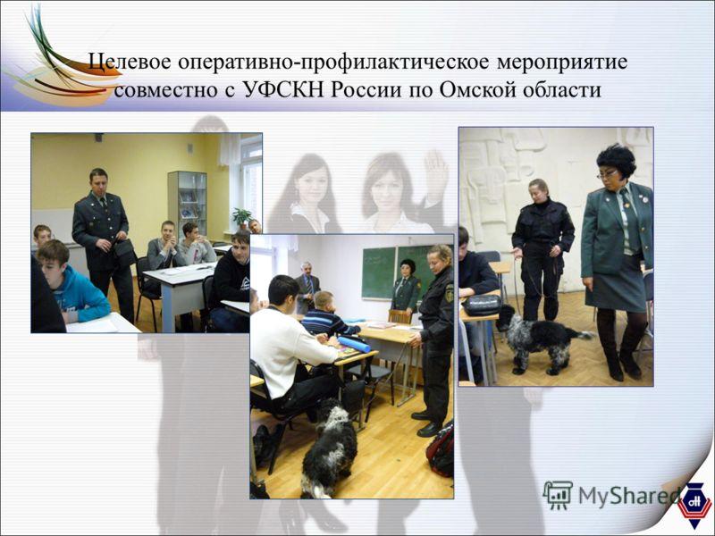 Целевое оперативно-профилактическое мероприятие совместно с УФСКН России по Омской области