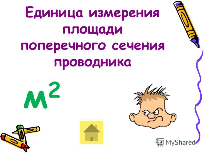 Единица измерения площади поперечного сечения проводника м2м2