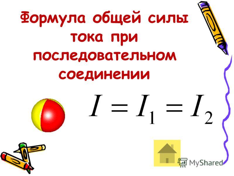 Формула общей силы тока при последовательном соединении