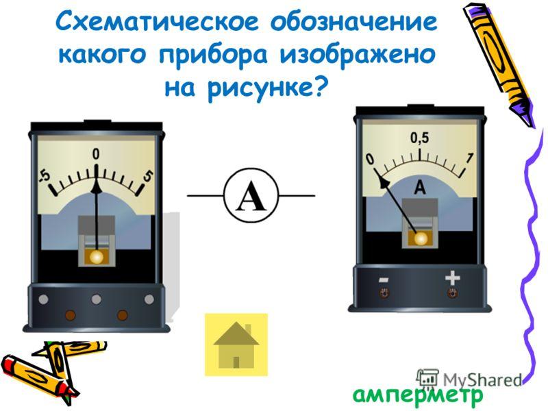Схематическое обозначение какого прибора изображено на рисунке? амперметр