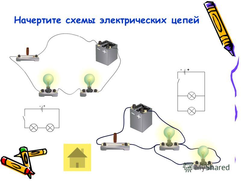 Начертите схемы электрических цепей