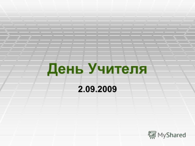 День Учителя 2.09.2009