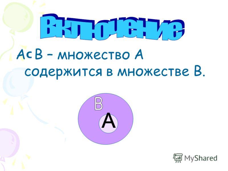 A B – множество А содержится в множестве В. כ