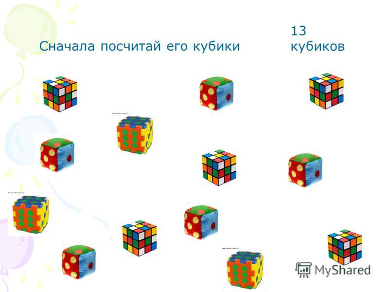 Сначала посчитай его кубики 13 кубиков