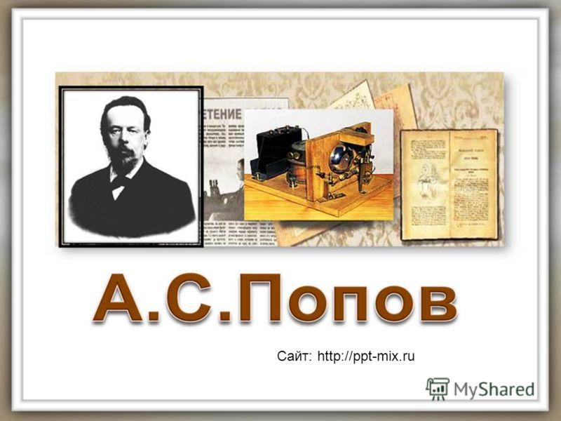 Сайт: http://ppt-mix.ru