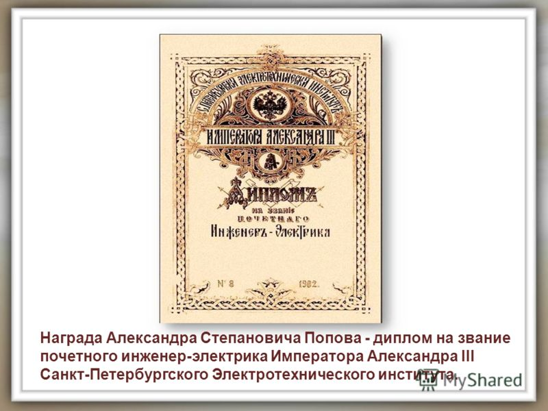 Награда Александра Степановича Попова - диплом на звание почетного инженер-электрика Императора Александра III Санкт-Петербургского Электротехнического института.