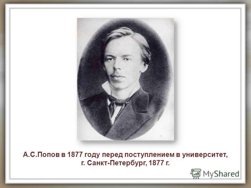 А.С.Попов в 1877 году перед поступлением в университет, г. Санкт-Петербург, 1877 г.