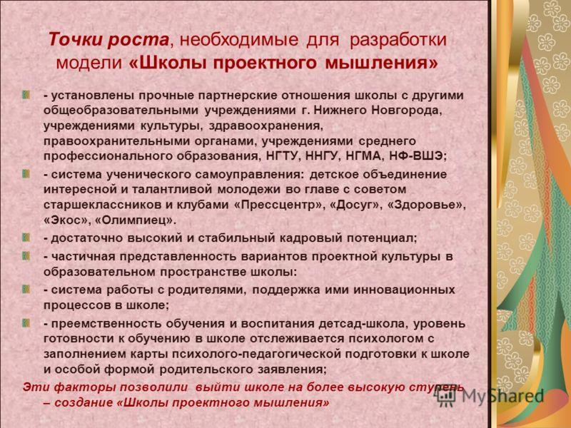 Точки роста, необходимые для разработки модели «Школы проектного мышления» - установлены прочные партнерские отношения школы с другими общеобразовательными учреждениями г. Нижнего Новгорода, учреждениями культуры, здравоохранения, правоохранительными