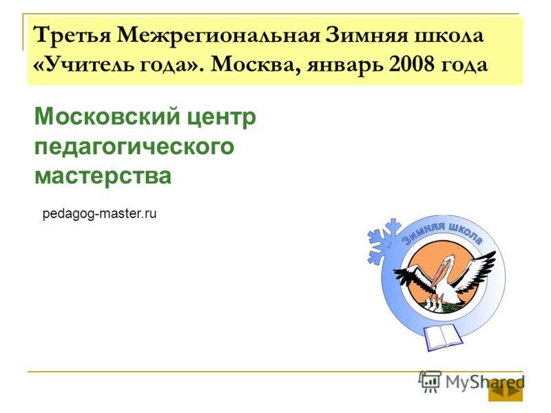 Московский центр педагогического мастерства pedagog-master.ru
