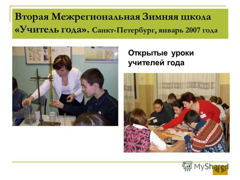 Открытые уроки учителей года Вторая Межрегиональная Зимняя школа «Учитель года». Санкт-Петербург, январь 2007 года