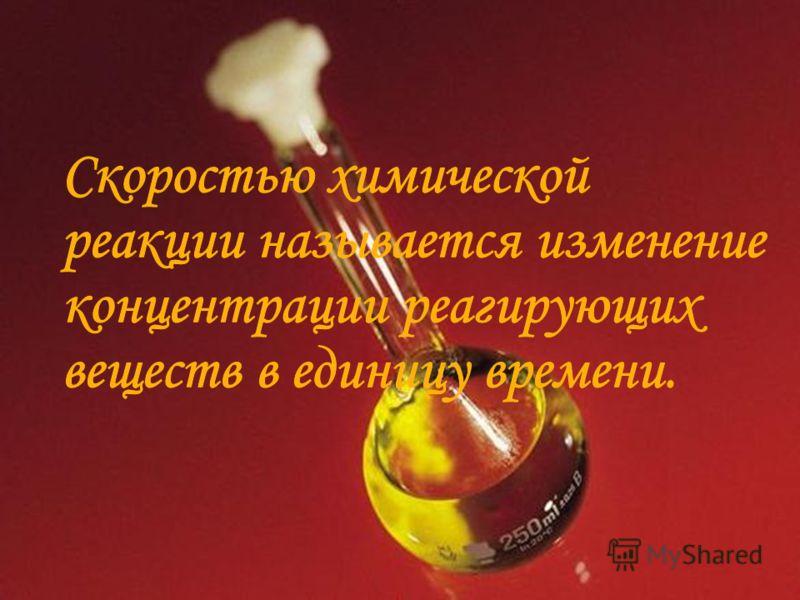Химия изучает закономерности протекания различных реакций. Химия – это наука о веществах, о химических превращениях веществ.
