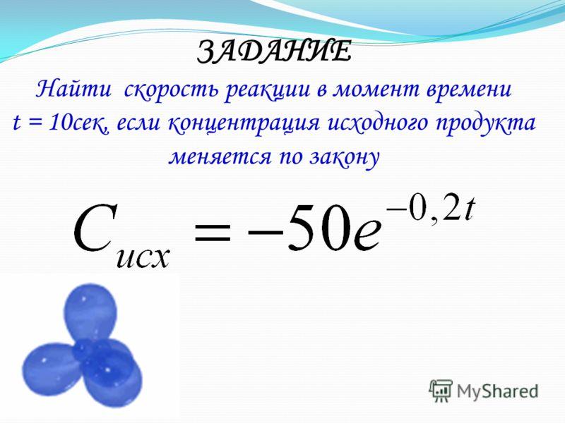 Понятие на языке химии Обозначение Понятие на языке математики Количество в-ва в момент времени t 0 c = c(t) Функция Интервал времени t = t 2 – t 1 Приращение аргумента Изменение количества в-ва c = c(t+ t ) – c(t) Приращение функции Средняя скорость