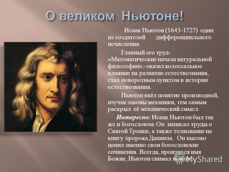 Производная – одно из фундаментальных понятий математики. Оно возникло в 18 веке. Независимо друг от друга И.Ньютон и Г. Лейбниц разработали теорию дифференциального исчисления.