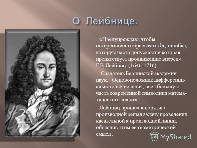 Исаак Ньютон (1643-1727) один из создателей дифференциального исчисления. Главный его труд - « Математические начала натуральной философии ».- оказал колоссальное влияние на развитие естествознания, стал поворотным пунктом в истории естествознания. Н