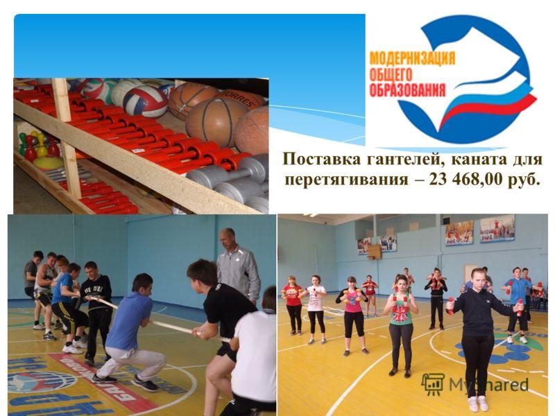 14 Поставка гантелей, каната для перетягивания – 23 468,00 руб.