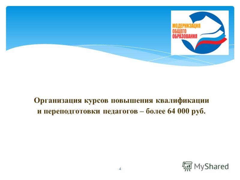 4 Организация курсов повышения квалификации и переподготовки педагогов – более 64 000 руб.