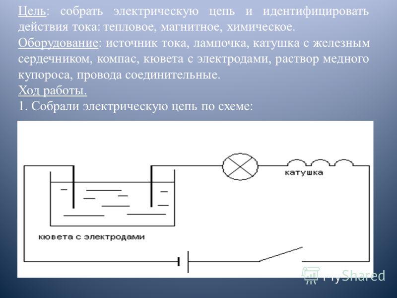 Сборка электрической цепи и демонстрация действий электрического тока.