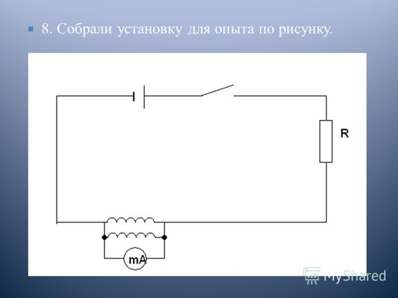 2. В первом опыте индукционный ток возникал в катушке в случае когда, магнит двигался относительно катушки. При торможении магнита сила индукционного тока резко возрастала и падала до нуля, когда магнит останавливался. 3. Изменение магнитного потока