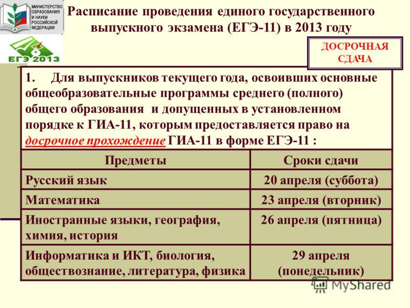 1. Для выпускников текущего года, освоивших основные общеобразовательные программы среднего (полного) общего образования и допущенных в установленном порядке к ГИА-11, которым предоставляется право на досрочное прохождение ГИА-11 в форме ЕГЭ-11 : Пре