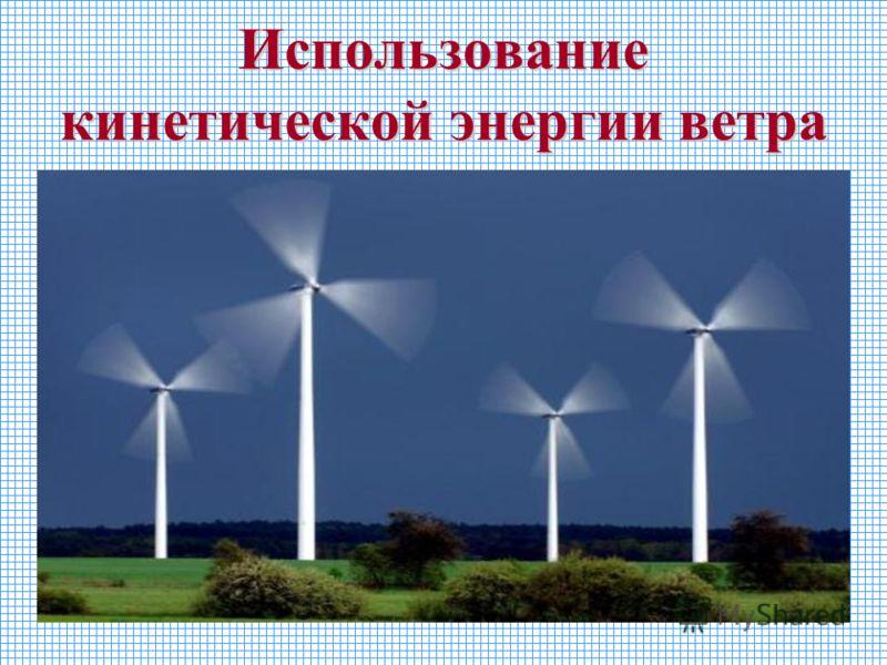 Использование кинетической энергии ветра