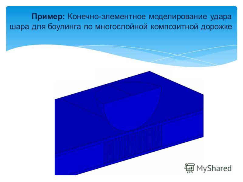 Пример: Конечно-элементное моделирование удара шара для боулинга по многослойной композитной дорожке