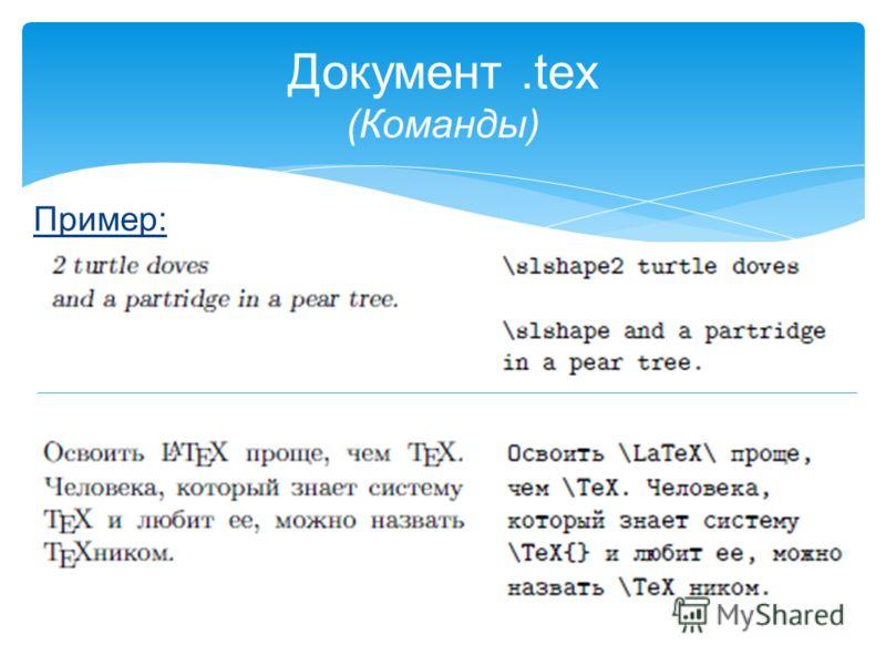 Пример: Документ.tex (Команды)