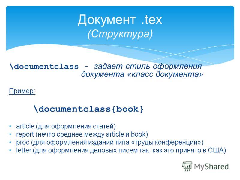 \documentclass - задает стиль оформления документа «класс документа» Пример: \documentclass{book} article (для оформления статей) report (нечто среднее между article и book) proc (для оформления изданий типа «труды конференции») letter (для оформлени