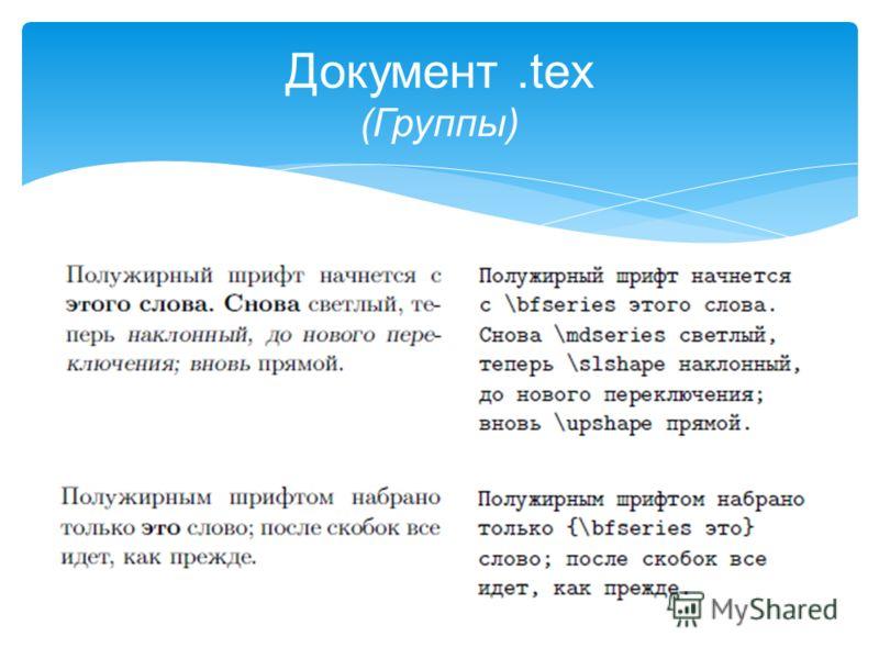 Документ.tex (Группы)