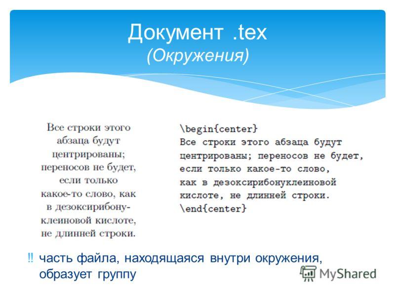 Документ.tex (Окружения) часть файла, находящаяся внутри окружения, образует группу