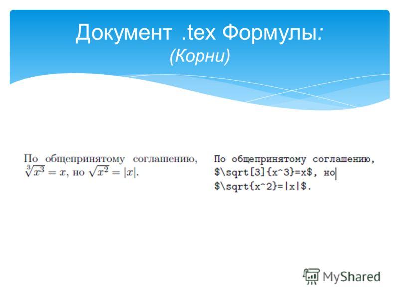 Документ.tex Формулы: (Корни)
