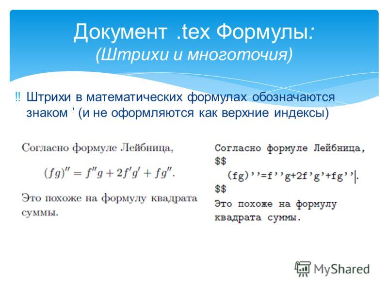 Документ.tex Формулы: (Штрихи и многоточия) Штрихи в математических формулах обозначаются знаком (и не оформляются как верхние индексы)