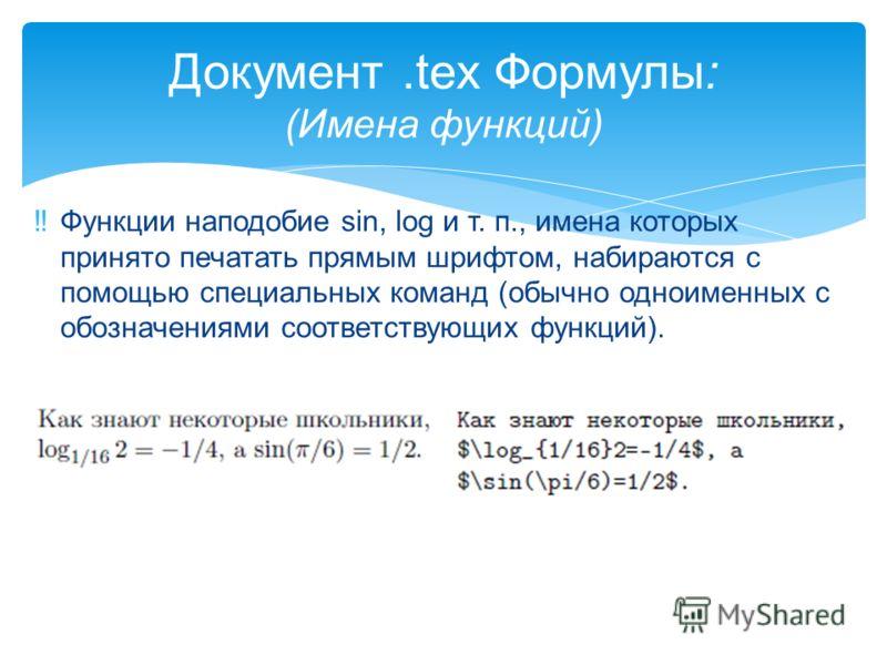 Документ.tex Формулы: (Имена функций) Функции наподобие sin, log и т. п., имена которых принято печатать прямым шрифтом, набираются с помощью специальных команд (обычно одноименных с обозначениями соответствующих функций).