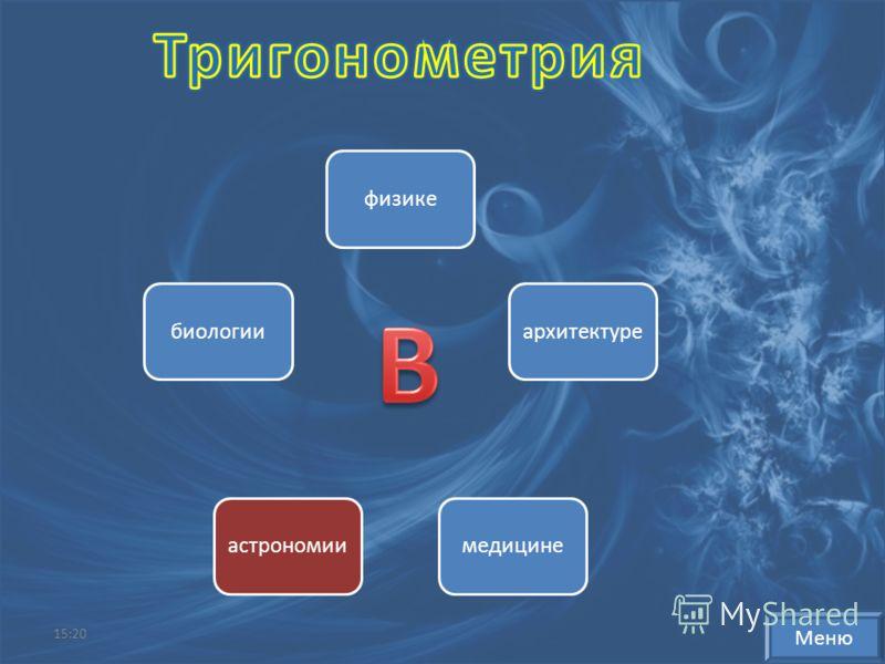 физике архитектуре медицинеастрономии биологии Меню 15:22