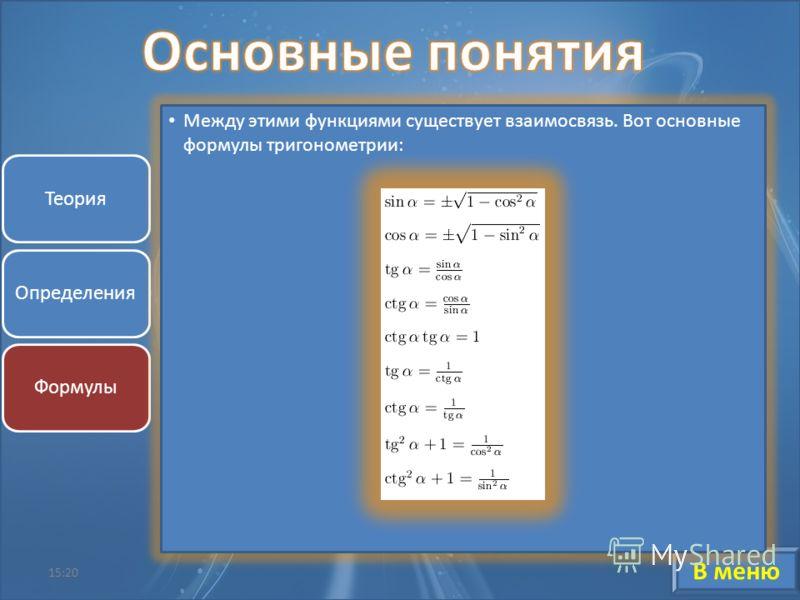 В меню Теория Определения Формулы Между этими функциями существует взаимосвязь. Вот основные формулы тригонометрии: 15:22