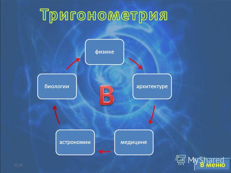 физике архитектуре медицинеастрономии биологии В меню 15:22