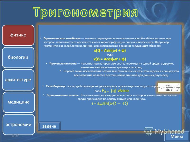физике биологии архитектуре медицине астрономии Меню задача 15:22