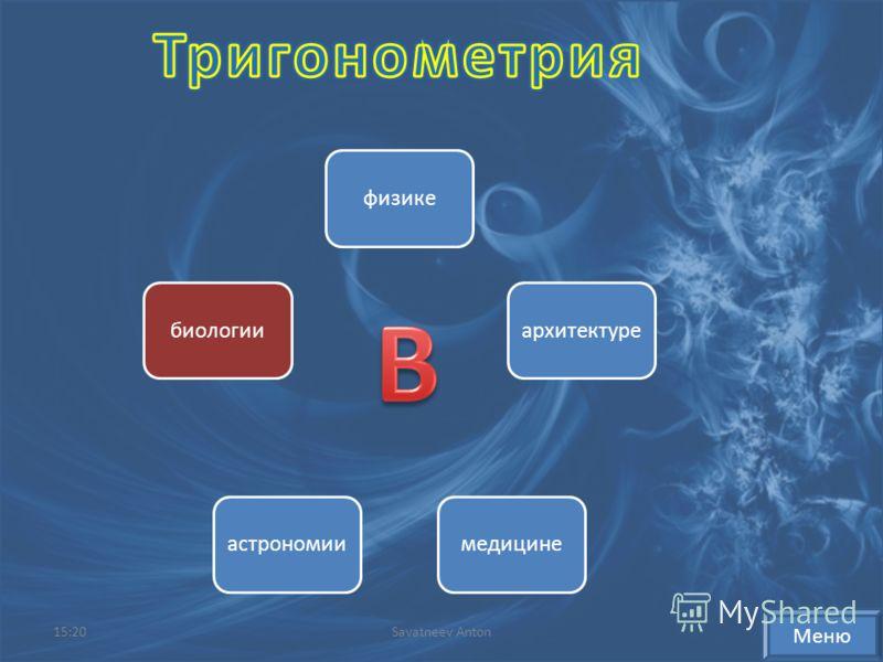 физике архитектуре медицинеастрономии биологии Меню 15:22Savatneev Anton