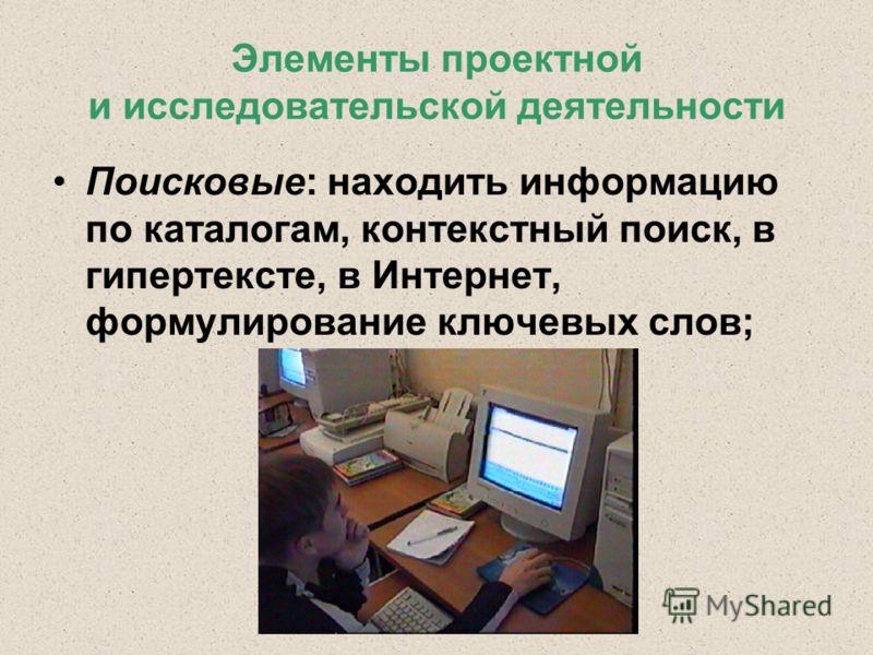 Поисковые: находить информацию по каталогам, контекстный поиск, в гипертексте, в Интернет, формулирование ключевых слов;