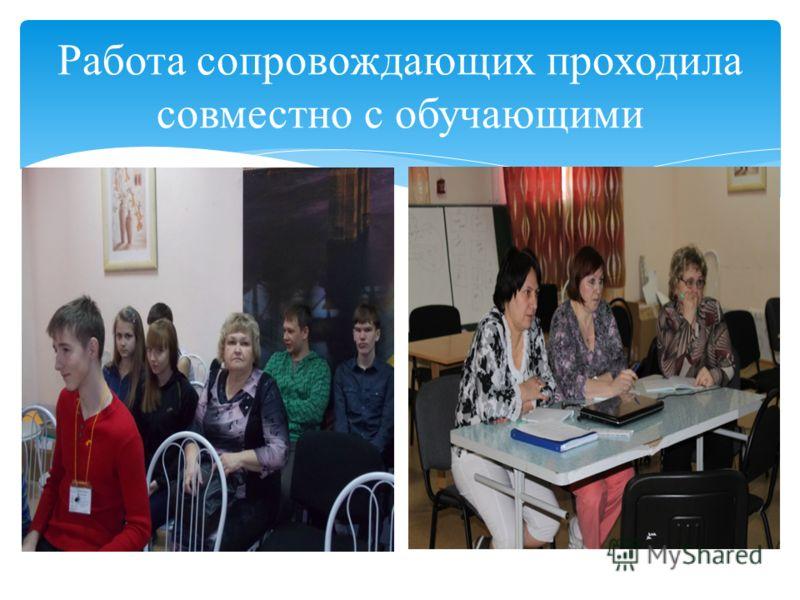Работа сопровождающих проходила совместно с обучающими